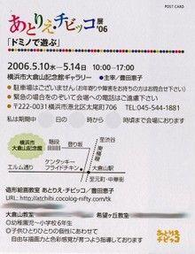 06tenrankai_003jpg_b_1
