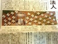Asahi_mitaka