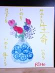 Gaku_riho