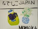 Seibutuga_momoka