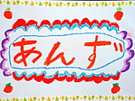 Anzu_asumi